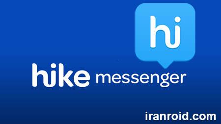 Hike Messenger - هایک مسنجر