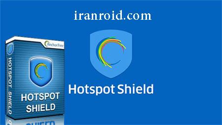 Hotspot Shield Free VPN Proxy - هات اسپات شیلد