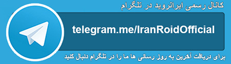 لینک تلگرام ایرانروید