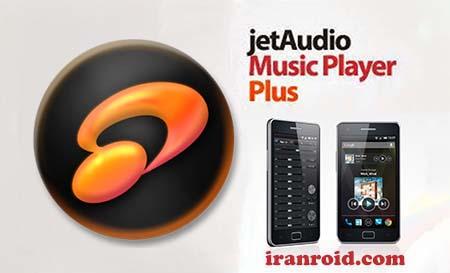 Jetaudio Plus - جت آئودیو