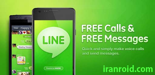 نرم افزار LINE : Free Calls & Messages – لاین : تماس و پیامک رایگان