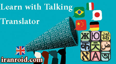 Learn with Talking Translator Premium