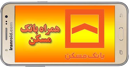 Hamrah Bank Maskan - همراه بانک مسکن