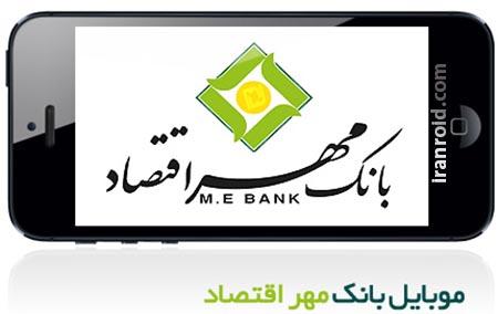 همراه بانک مهر اقتصاد