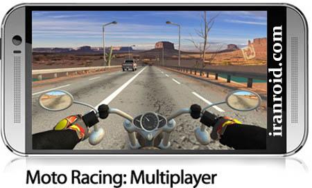 Moto Racing: Multiplayer