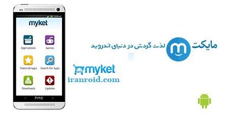 Myket - مایکت