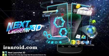Next-Launcher-3D-Shell