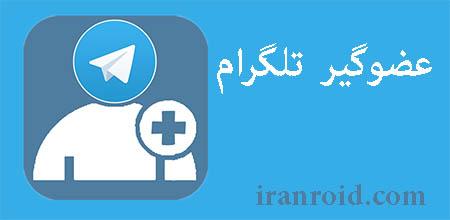 Ozvgir - عضوگیر تلگرام - عضو گیر تلگرام
