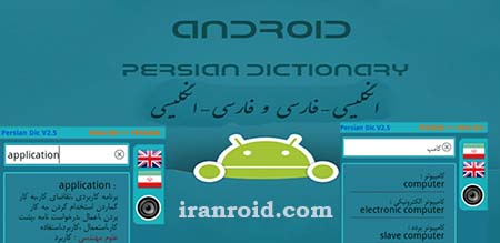 PersianDic - پرشین دیکشنری