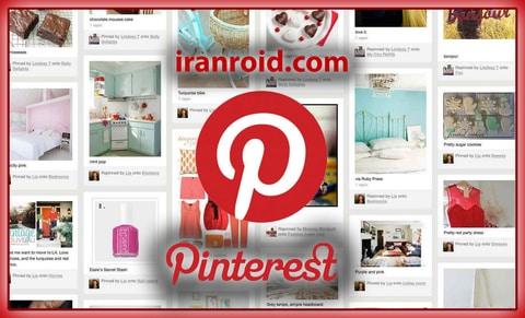 Pinterest - برنامه پینترست