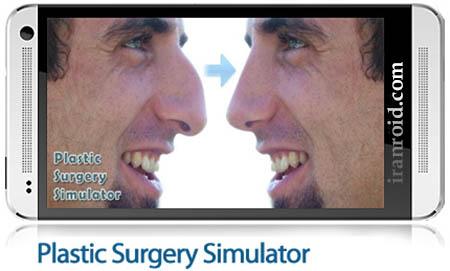 Plastic Ssurgery Simulator