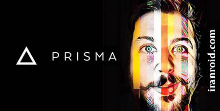 Prisma - پریسما