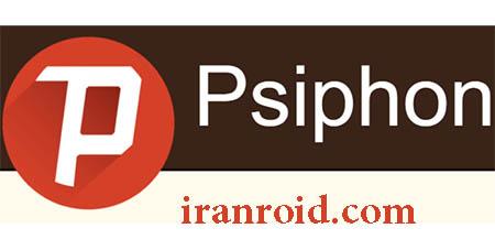 Psiphon 3 - سایفون 3