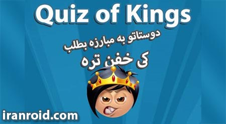 Quiz of Kings - کوییز آف کینگز