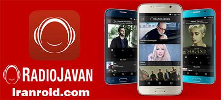 دانلود آخرین نسخه اندروید رادیو جوان Radio Javan V 5.0.1 نرم افزار ...