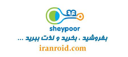 Sheypoo - شیپور