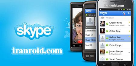 Skype- اسکایپ
