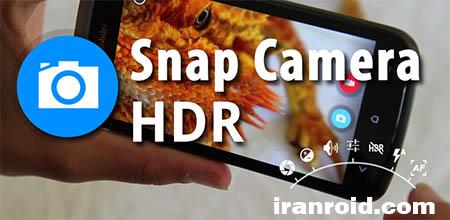 Snap Camera HDR - اسنپ کمرا