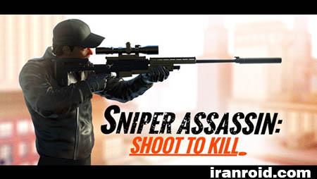 Sniper 3D Assassin - اسنیپر اساسین
