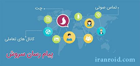 پیام رسان ایرانی سروش Soroush Messenger