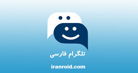 elegram Farsi - تلگرام فارسی