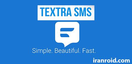 Textra SMS Pro تکسترا اس ام اس