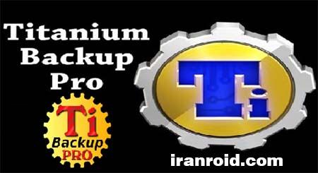 Titanium Backup - تیتانیوم بکاپ