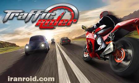 Traffic Rider - ترافیک رایدر