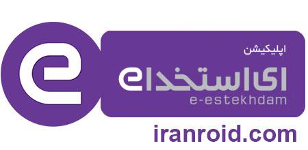 e-estekhdam - ای-استخدام